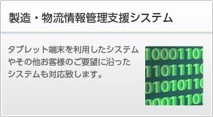 製造・物流情報管理支援システム