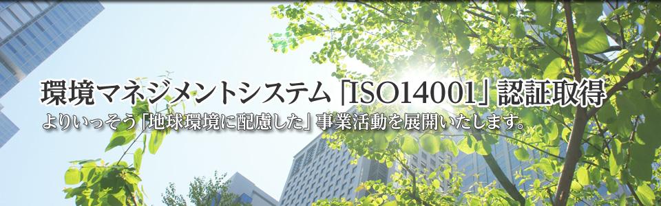 環境マネジメントシステム「ISO4001」認証取得
